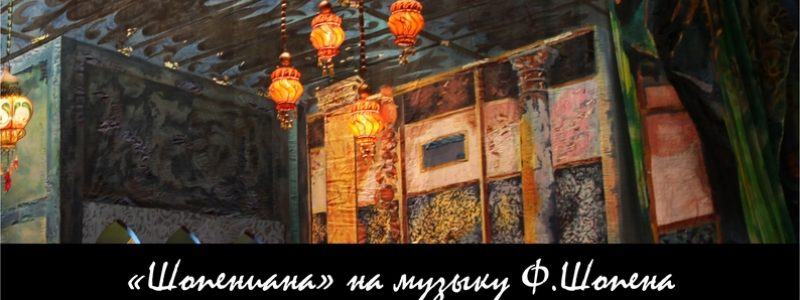 Балеты серебряного века М.Фокина. ШЕХЕРЕЗАДА. ШОПЕНИАНА. (AstanaOpera)