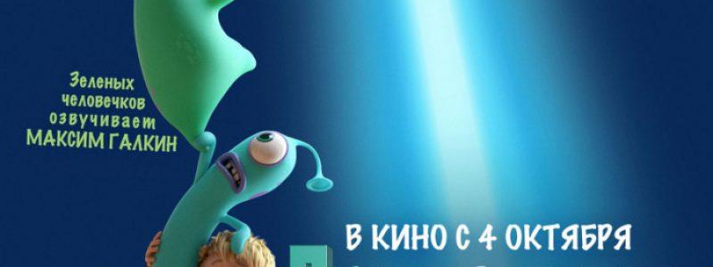 Пришельцы в доме
