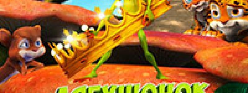 Лягушонок Риббит