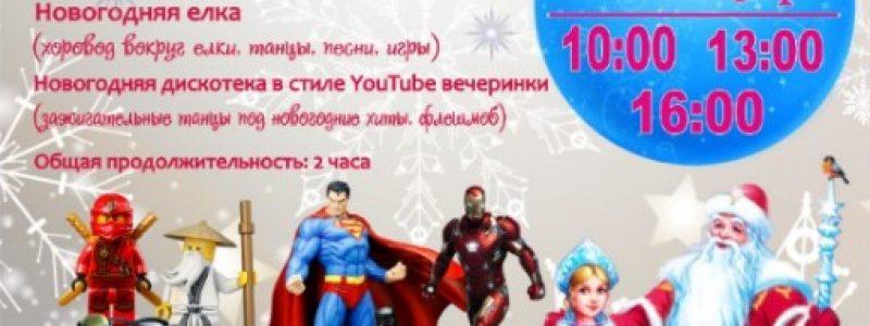 Новогодняя миссия супергероев
