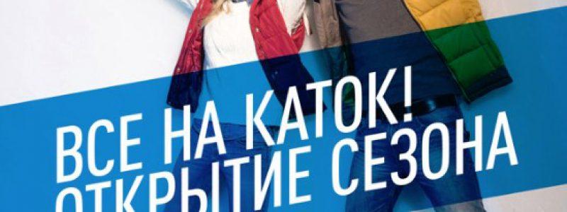 Массовые катание в «Halyk Arena»