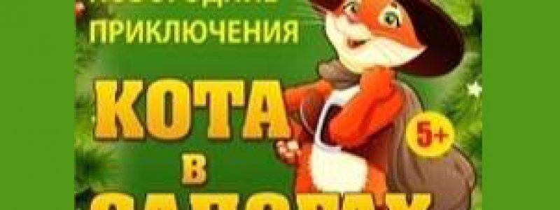 Сказка «Новогодние приключения Кота в сапогах»