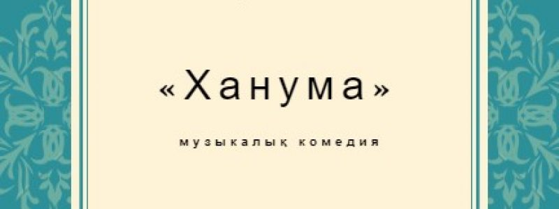 Премьера! «Ханума»