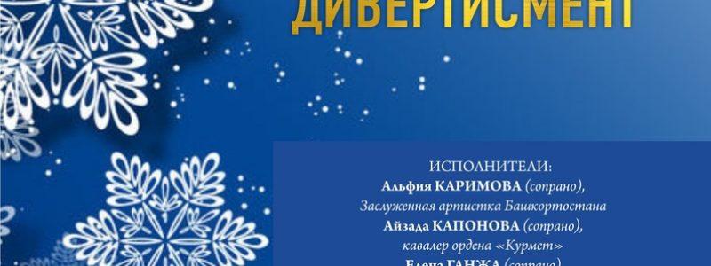 Музыкальный дивертисмент (AstanaOpera)