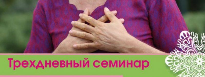 Баланс эмоций. Здоровье. Поток энергии любви и успеха с Вит Мано