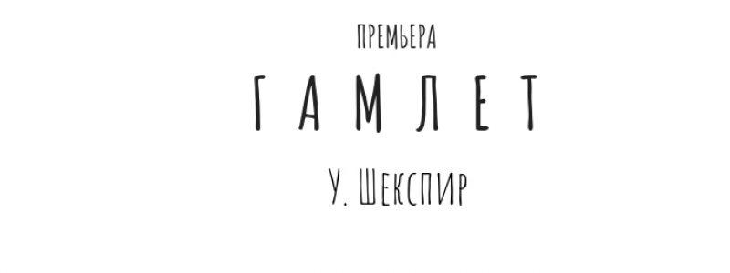 Премьера! «Гамлет»