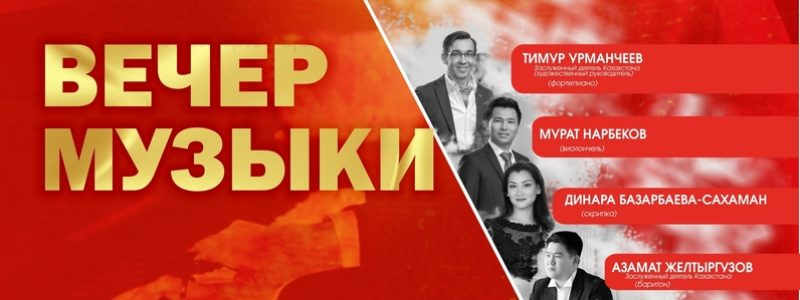 «FORTE-TRIO приглашает»  Вечер музыки С. Рахманинова (AstanaOpera)