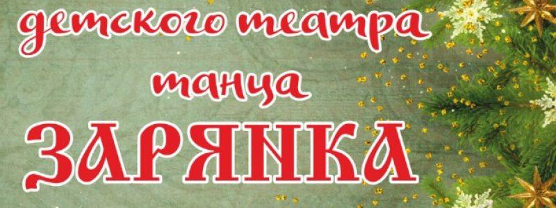Новогоднее представление детского театра танца «Зарянка»