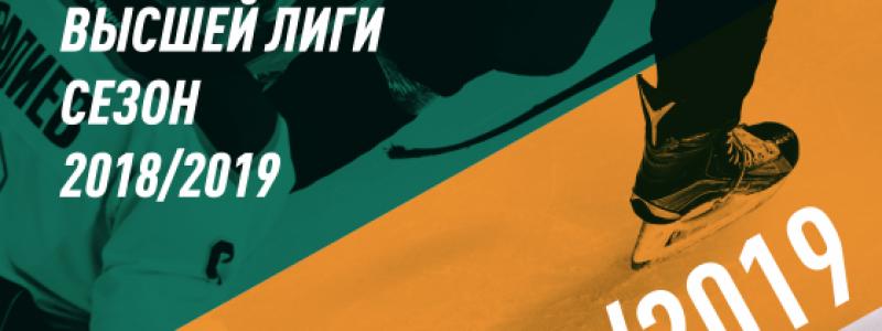 ХК Алматы - ХК Ертіс