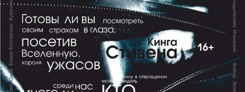 Спектакль - квест #ГНИК