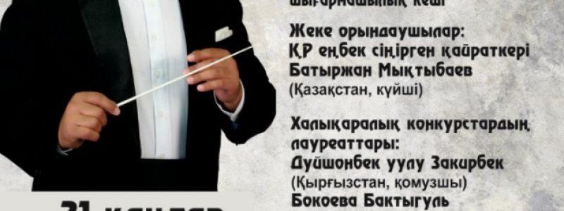 Қазақ – Қырғыз тартуы