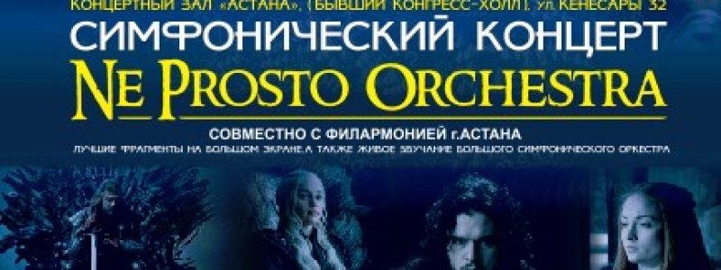Концерт симфонического оркестра «Властелин колец» и «Игра престолов» в Астане