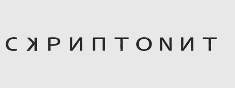 Большой концерт группы Скриптонит в Алматы
