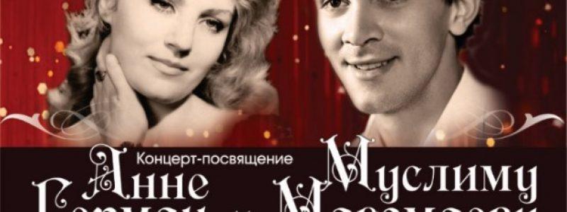 Концерт посвящение Анне Герман и Муслиму Магомаеву