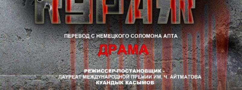 Премьера! Мамаша Кураж