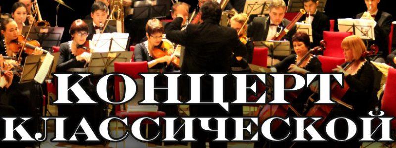 Концерт классической музыки симфонического оркестра