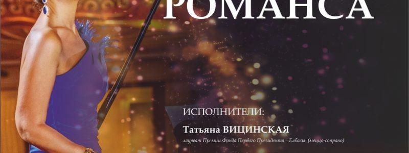 «МАГИЯ РОМАНСА» (AstanaOpera)
