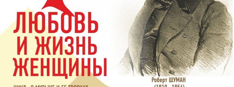 «Любовь и жизнь женщины» (AstanaOpera)
