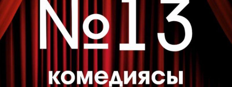 Спектакль «№ 13»