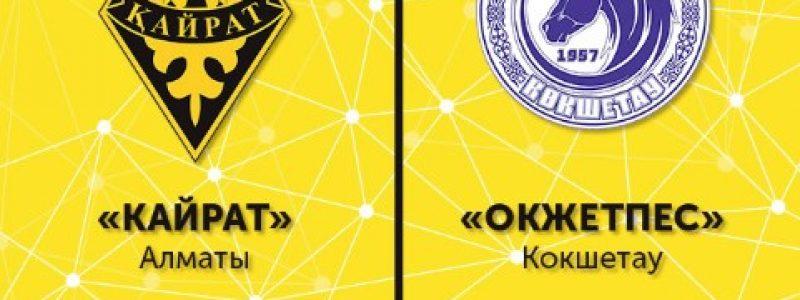 ФК «Кайрат» - ФК «Окжетпес»