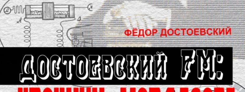 Премьера! Достоевский FM: Хроники Мордасова