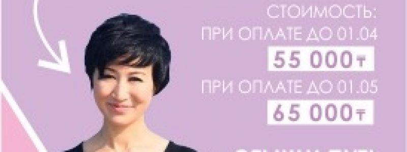 Тренинг Стеллы Хегай «Магия Женщины»