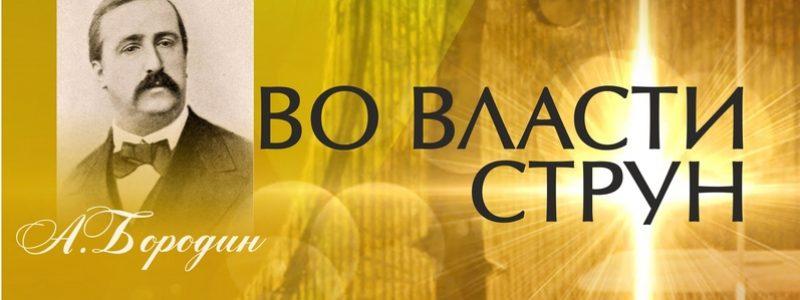 «Во власти струн» (AstanaOpera)