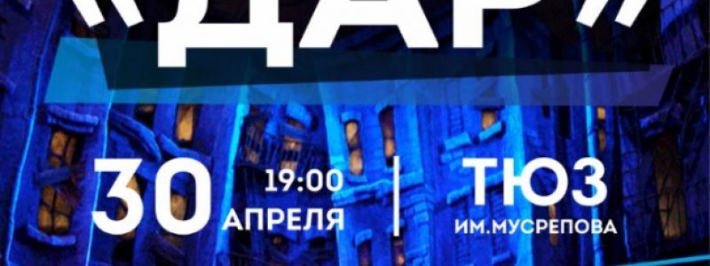 Музыкальный спектакль «ДАР»