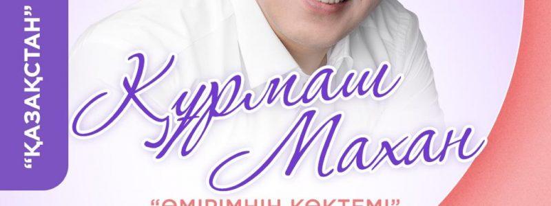 Құрмаш Махановтың «Өмірімнің көктемі» атты ән кеші