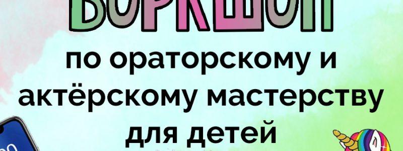 Воркшоп по ораторскому и актёрскому мастерству для детей