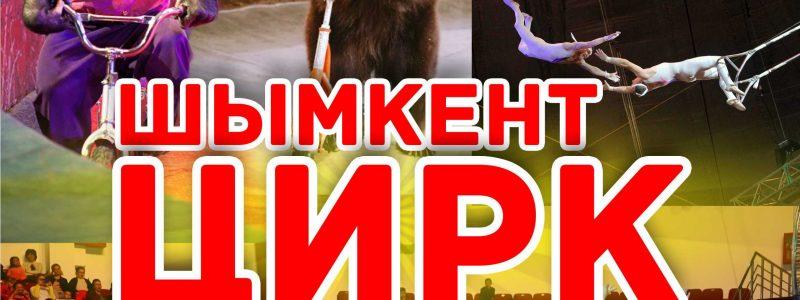 Шымкентский цирк в Нур-Султане