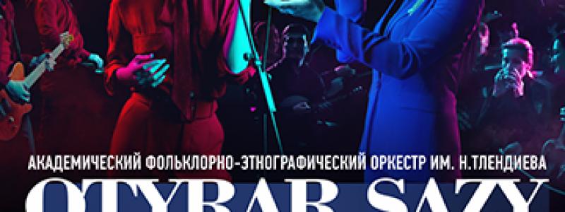 «Отрар Сазы»  им. Н. Тлендиева и группа «iFly»