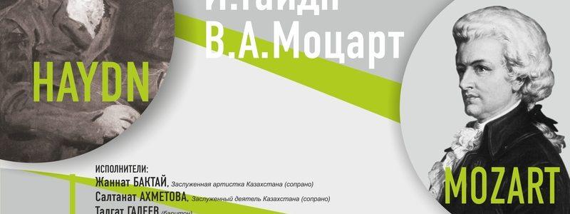 «Великие имена: Й.Гайдн, В.А.Моцарт» (AstanaOpera)