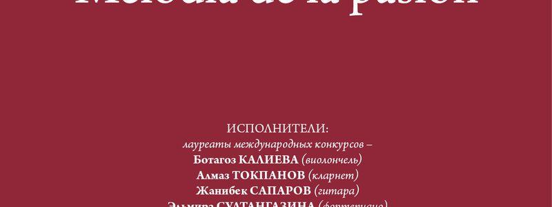 Melodia de la pasion (AstanaOpera)