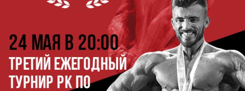 Третий ежегодный турнир РК по бодибилдингу