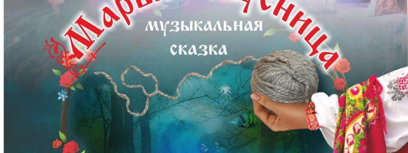 «Марья искусница». Гастроли КАТМК в Алматы