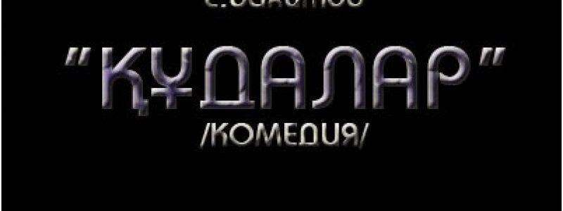 Премьера! «Құдалар»
