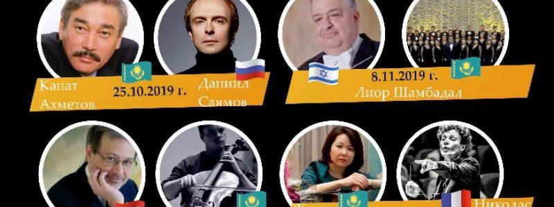 ГАСО. ГОДОВОЙ АБОНЕМЕНТ 2019-2020. 1-я часть