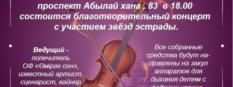 Благотворительный концерт. Өмірге сен