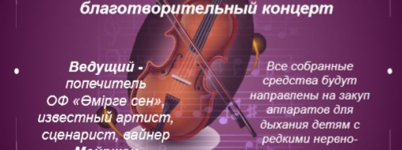 Благотворительный концерт «Өмірге сен»