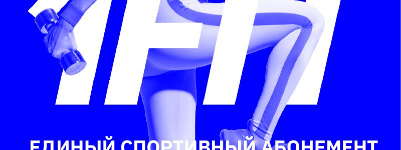«1FIT» Единый абонемент на все виды спорта