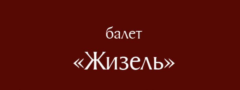 «ЖИЗЕЛЬ»  (AstanaOpera)