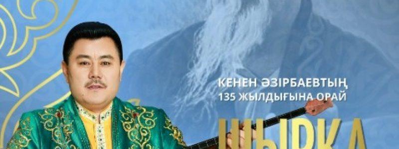 Ерболат Шалдыбековтың «Шырқа, даусым» концерті