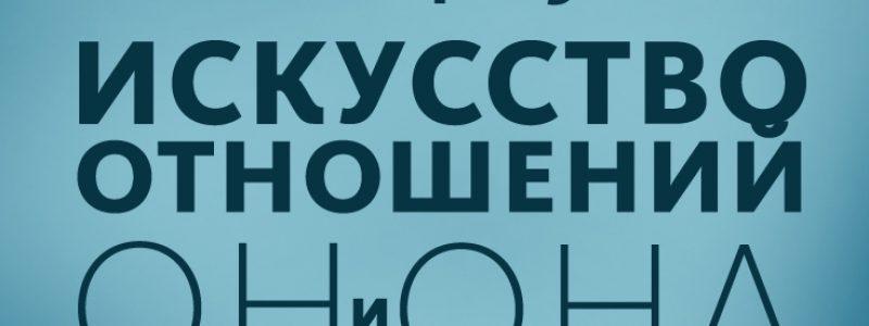 Семинар О. Торсунова «Искусство отношений. Он и Она»