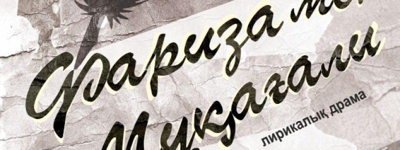 «Фариза мен Мұқағали». Гастроли театра им. Сейфуллина в Алматы