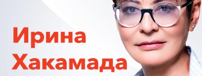 Ирина Хакамада, «Дао жизни: Три шага к успеху в эпоху перемен»