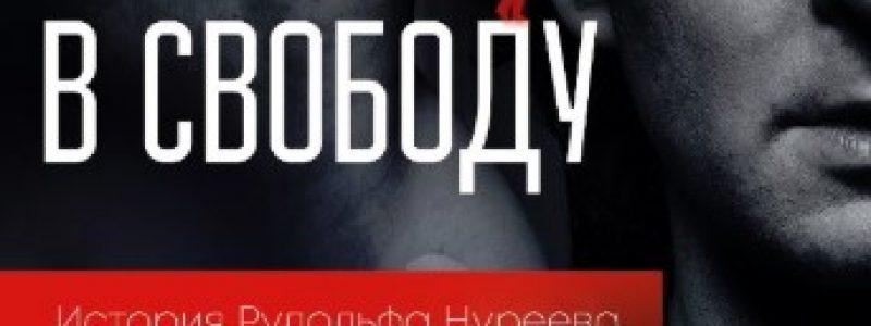 Драматический спектакль «Прыжок в свободу» в Алматы