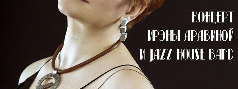 Джаз и море. Концерт Ирэны Аравиной и Jazz House Band