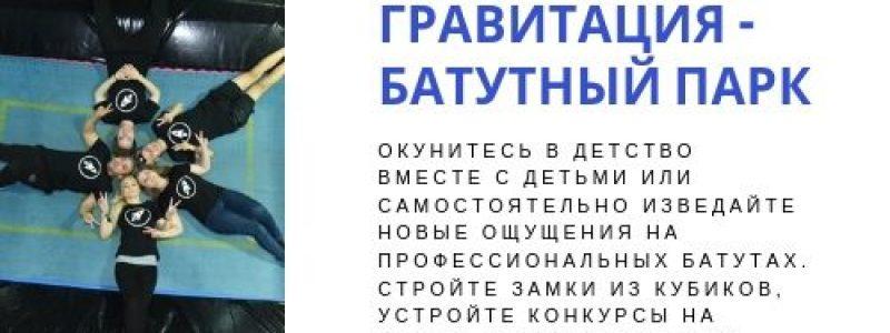 Батутный парк «Гравитация»