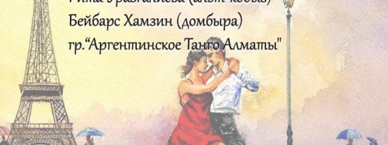 Концерт Талгата Полатова и друзей «Музыкальное путешествие»